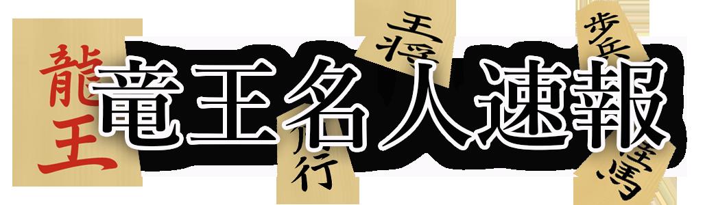 竜王名人速報|将棋対局・棋士・最新情報まとめ
