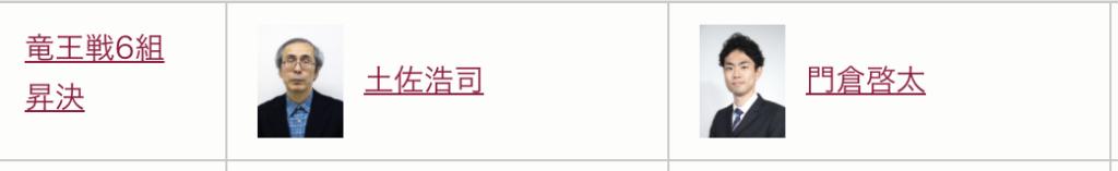 スクリーンショット 2020 05 14 21.52.50 1024x157 - 【竜王戦6組昇決】門倉啓太五段が土佐浩司八段に勝利し二回戦進出。土佐八段は現役引退