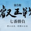 スクリーンショット 2020 05 27 19.26.29 100x100 - 【第5期叡王戦】延期されていた開催日程が決定 第一局は6/21(日)、会場は未定