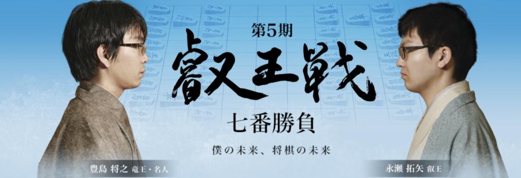 スクリーンショット 2020 05 27 19.26.29 1024x351 - 【第5期叡王戦】延期されていた開催日程が決定 第一局は6/21(日)、会場は未定