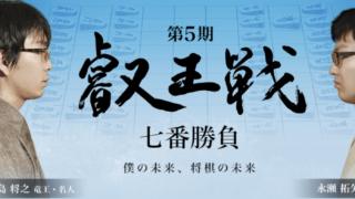 スクリーンショット 2020 05 27 19.26.29 320x180 - 【第5期叡王戦】延期されていた開催日程が決定 第一局は6/21(日)、会場は未定