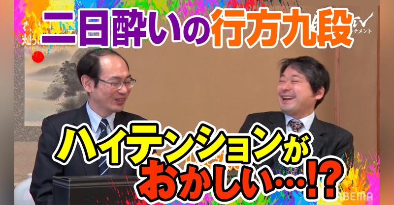 Jf1I4FOx - 【AbemaTVトーナメント】チーム木村一基、仲良し同級生・付き合いは35年以上! 「本当に僕のこと知ってますか?」
