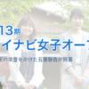 imagaes MainVisual 13 5games 100x100 - 【マイナビ女子オープン】加藤桃子女流三段が西山女王に勝利。2勝1敗に。