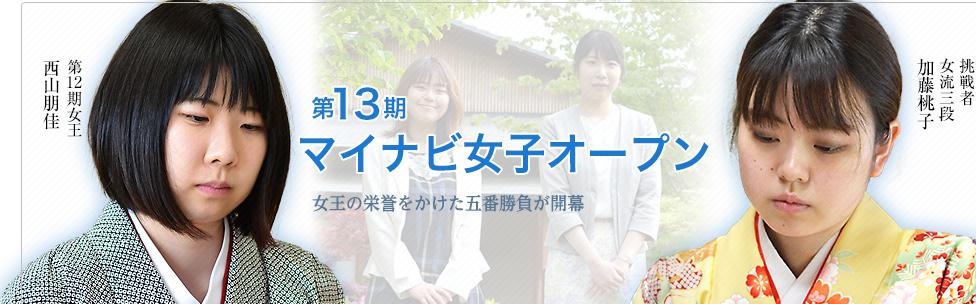 imagaes MainVisual 13 5games - 【マイナビ女子オープン】加藤桃子女流三段が西山女王に勝利。2勝1敗に。