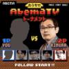 ln69Jbyy 100x100 - ABEMAおうちトーナメント第2弾 木村王位VS全世界の視聴者