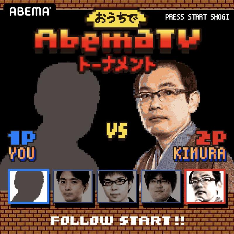 ln69Jbyy - ABEMAおうちトーナメント第2弾 木村王位VS全世界の視聴者