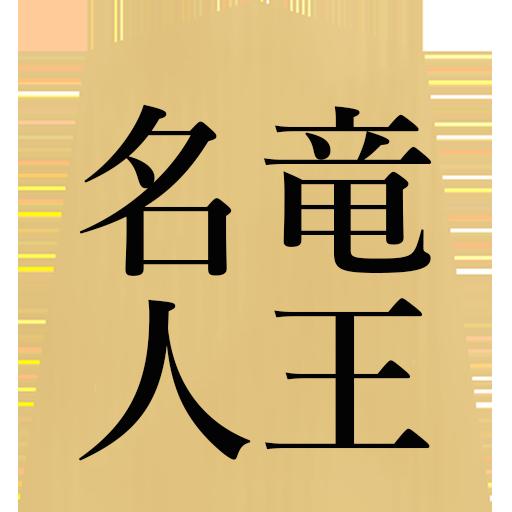 ryuuoumeijin - 【朗報】香川愛生女流三段のコスプレでハレ晴れユカイを踊った動画がバズる