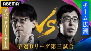 De HMPsq 320x180 - 【実況】第3回AbemaTVトーナメント予選Dリーグ「チーム広瀬」vs「アベマドリームチーム」