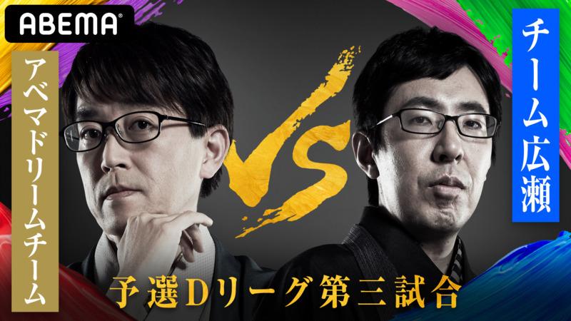 De HMPsq - 【実況】第3回AbemaTVトーナメント予選Dリーグ「チーム広瀬」vs「アベマドリームチーム」