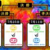 1EHjibj7 100x100 - 【実況】第3回AbemaTVトーナメント本戦「チーム久保」vs「チーム佐藤康光」