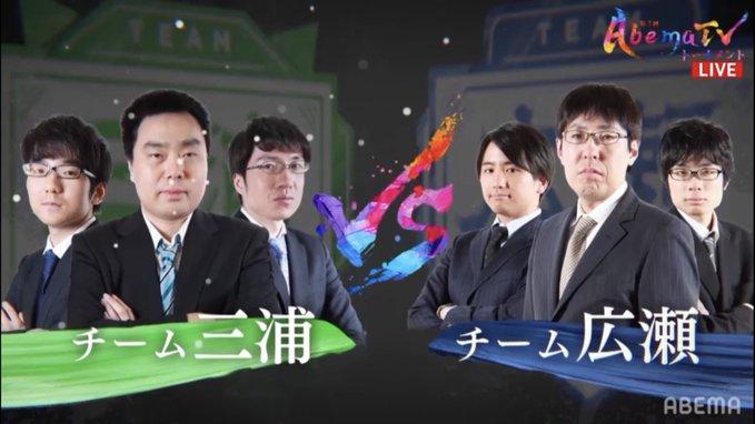 EcoW1t7U0AASfTL - 【実況】第3回AbemaTVトーナメント本戦「チーム三浦」vs「チーム広瀬」