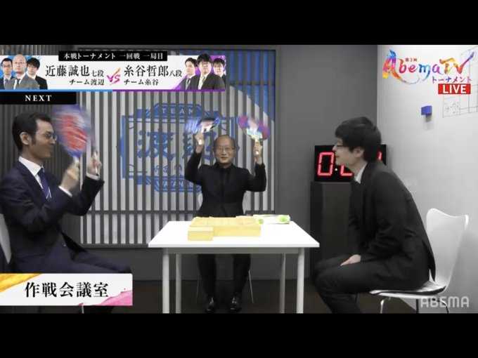 EdMjzIaU4AAG1sD - 【第3回ABEMATVトーナメント本戦 1回戦】 チーム渡辺明 対 チーム糸谷哲郎