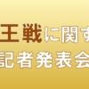 A48oOv6q 100x100 - 【ニコ生】「叡王戦に関する記者発表会」の収録映像を10/29(木)14時から放送!第6期叡王戦の今後は?