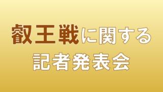 A48oOv6q 320x180 - 【ニコ生】「叡王戦に関する記者発表会」の収録映像を10/29(木)14時から放送!第6期叡王戦の今後は?