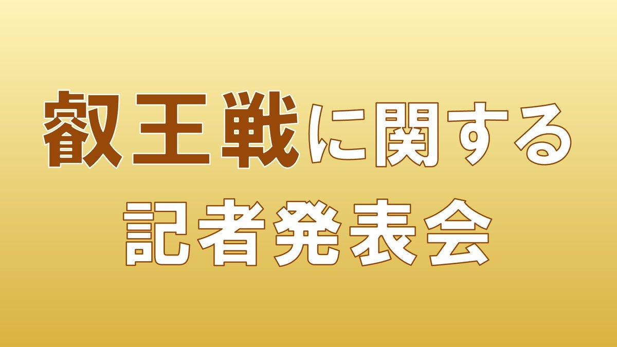 A48oOv6q - 【叡王戦】商標権を10月6日付けでドワンゴから日本将棋連盟に譲渡したことが判明 そして記者発表会14時に始まらず