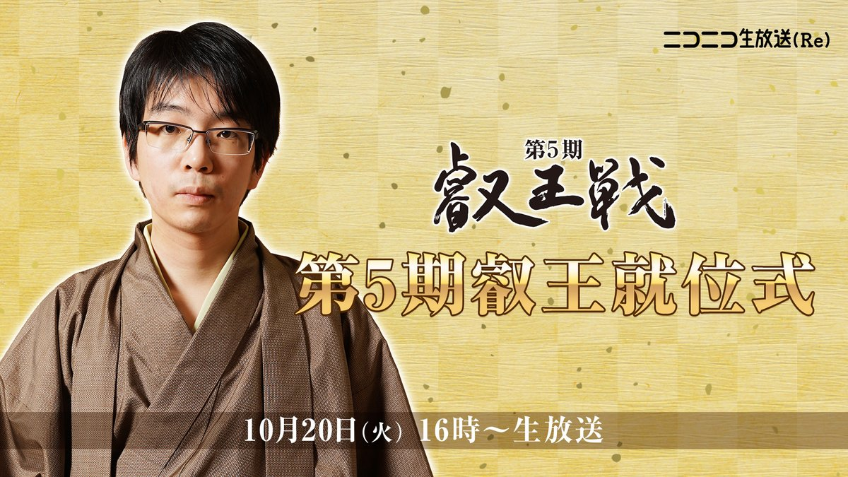 EkrT9keUcAIwMCK - 【第6期叡王戦】主催ドワンゴ降板 10/29に新主催者発表予定