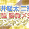 スクリーンショット 2020 11 13 17.17.29 100x100 - 【テレビ】最高の最下位の番組内で藤井聡太二冠の最強勝負メシランキングが放送、気になる1位は?