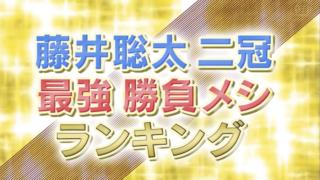 スクリーンショット 2020 11 13 17.17.29 320x180 - 【テレビ】最高の最下位の番組内で藤井聡太二冠の最強勝負メシランキングが放送、気になる1位は?