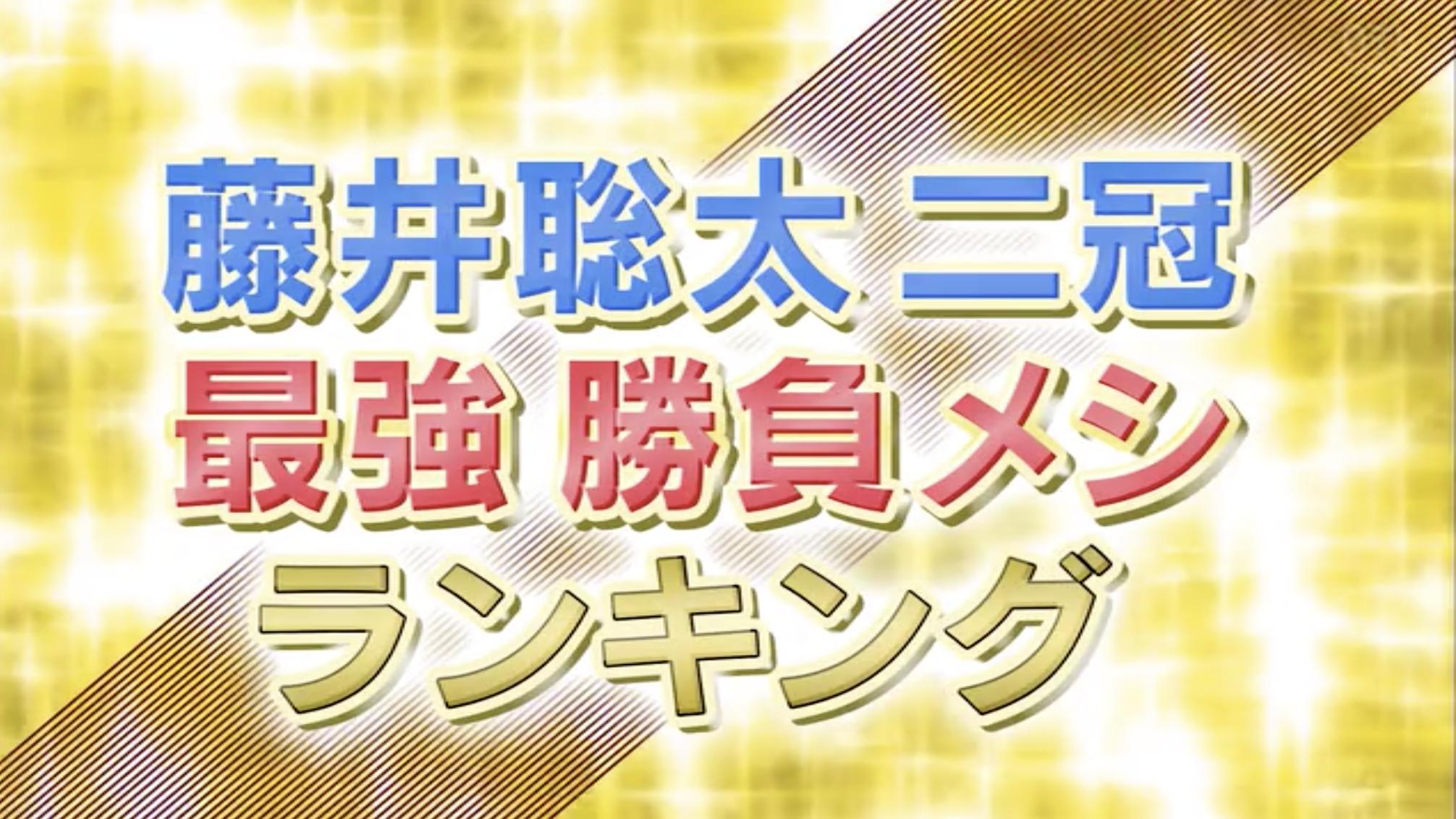 スクリーンショット 2020 11 13 17.17.29 - 【テレビ】最高の最下位の番組内で藤井聡太二冠の最強勝負メシランキングが放送、気になる1位は?