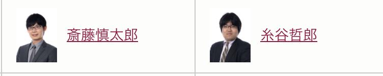 スクリーンショット 2020 11 20 19.23.59 - 【王位戦 予選】斎藤慎太郎八段が糸谷哲郎八段に勝利、さいたろう八段は6組決勝進出