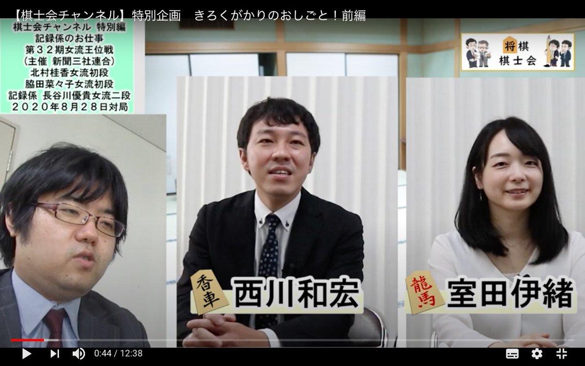 Eli2jrnU4AE8TNy - 【動画】記録係の裏側に迫る「きろくがかりのおしごと!」が棋士会YouTubeチャンネルに投稿