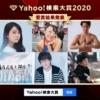 EouOHQqUYAY6ftl 100x100 - 【ニュース】藤井聡太二冠Yahoo!検索大賞・スペシャル部門賞を受賞