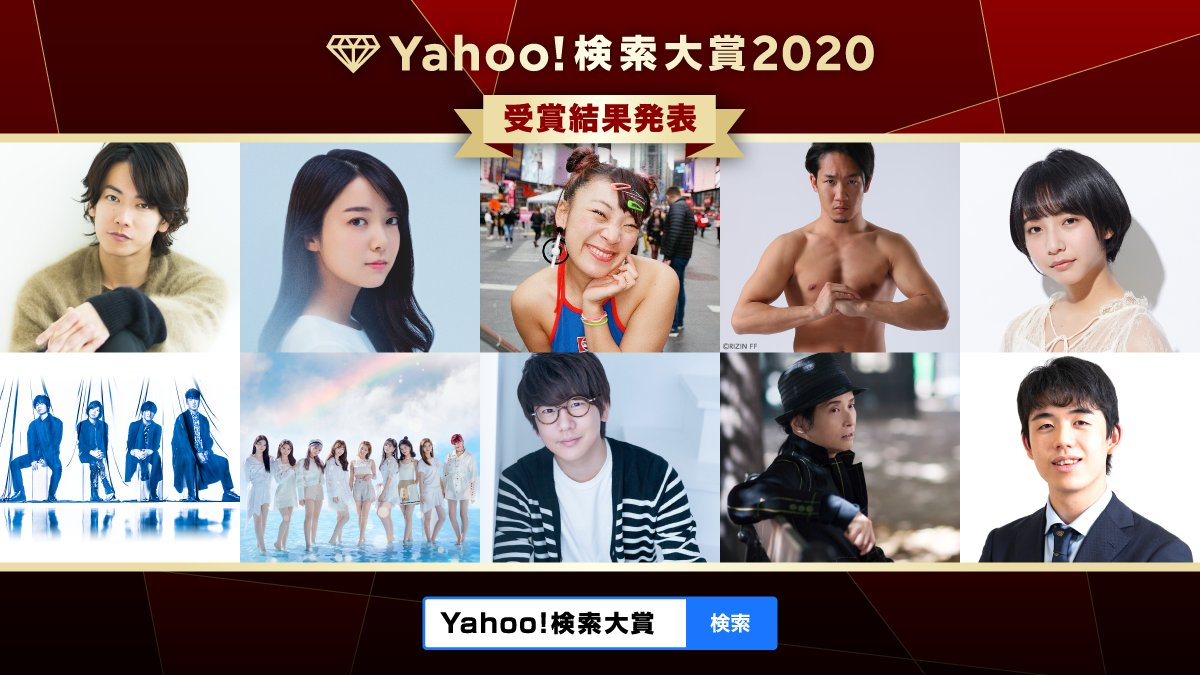 EouOHQqUYAY6ftl - 【ニュース】藤井聡太二冠Yahoo!検索大賞・スペシャル部門賞を受賞